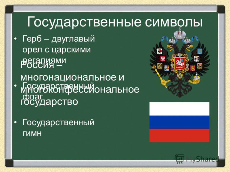 Государственные символы Герб – двуглавый орел с царскими регалиями Государственный флаг Государственный гимн Россия – многонациональное и многоконфессиональное государство