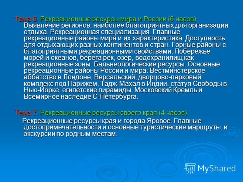 Тема 6. Рекреационные ресурсы мира и России (6 часов) Выявление регионов, наиболее благоприятных для организации отдыха. Рекреационная специализация. Главные рекреационные районы мира и их характеристика. Доступность для отдыхающих разных континентов