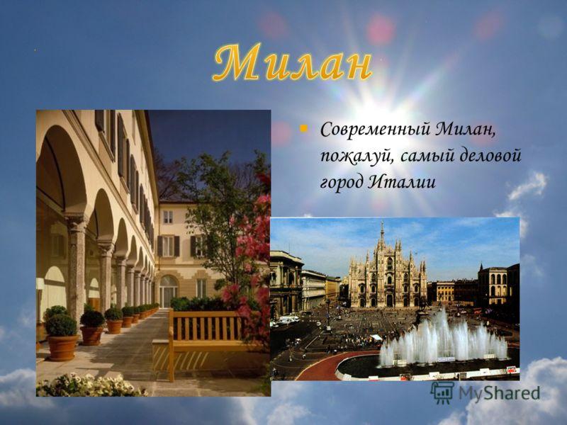 Современный Милан, пожалуй, самый деловой город Италии