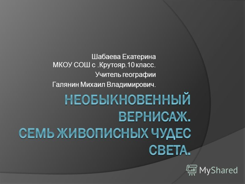 Шабаева Екатерина МКОУ СОШ с.Крутояр.10 класс. Учитель географии Галянин Михаил Владимирович.