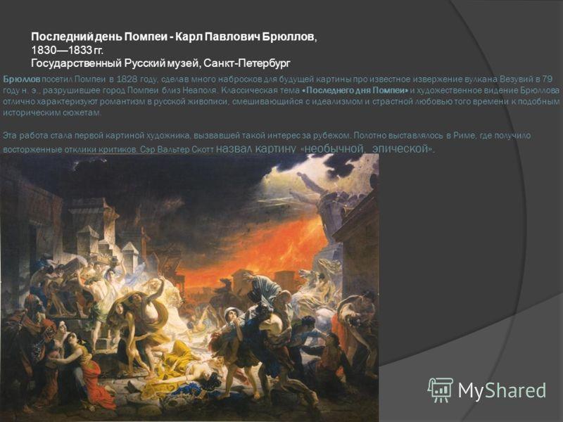 Брюллов посетил Помпеи в 1828 году, сделав много набросков для будущей картины про известное извержение вулкана Везувий в 79 году н. э., разрушившее город Помпеи близ Неаполя. Классическая тема «Последнего дня Помпеи» и художественное видение Брюллов