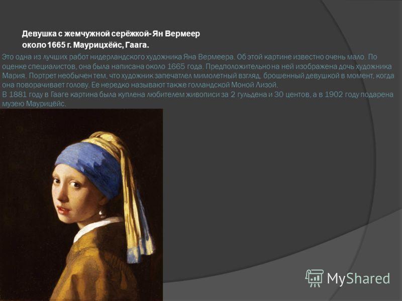 Это одна из лучших работ нидерландского художника Яна Вермеера. Об этой картине известно очень мало. По оценке специалистов, она была написана около 1665 года. Предположительно на ней изображена дочь художника Мария. Портрет необычен тем, что художни