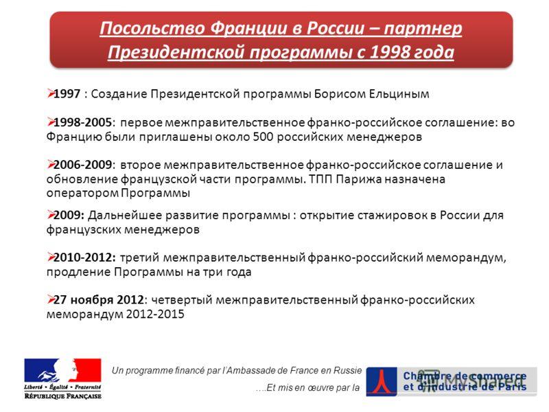1997 : Создание Президентской программы Борисом Ельциным 1998-2005: первое межправительственное франко-российское соглашение: во Францию были приглашены около 500 российских менеджеров 2006-2009: второе межправительственное франко-российское соглашен