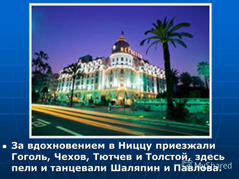 За вдохновением в Ниццу приезжали Гоголь, Чехов, Тютчев и Толстой, здесь пели и танцевали Шаляпин и Павлова.