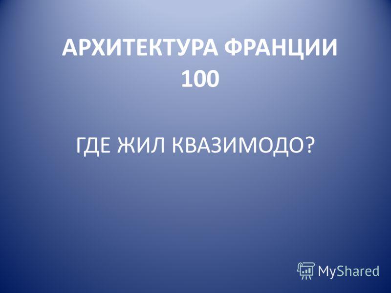 АРХИТЕКТУРА ФРАНЦИИ 100 ГДЕ ЖИЛ КВАЗИМОДО?
