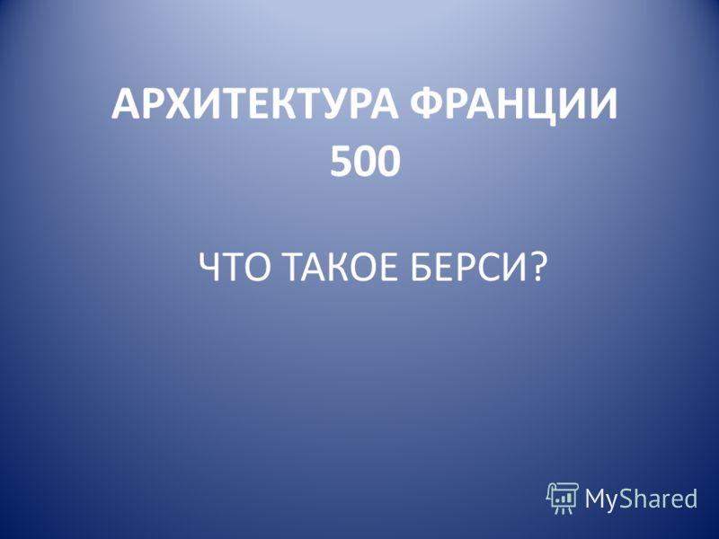 АРХИТЕКТУРА ФРАНЦИИ 500 ЧТО ТАКОЕ БЕРСИ?