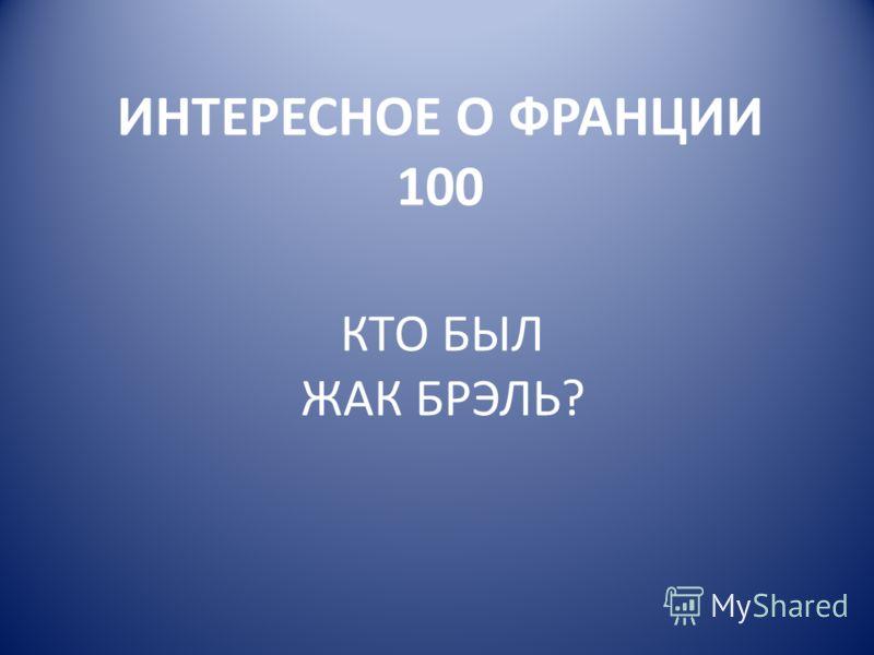 ИНТЕРЕСНОЕ О ФРАНЦИИ 100 КТО БЫЛ ЖАК БРЭЛЬ?