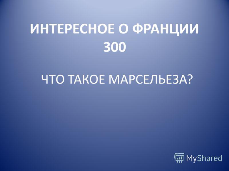 ИНТЕРЕСНОЕ О ФРАНЦИИ 300 ЧТО ТАКОЕ МАРСЕЛЬЕЗА?