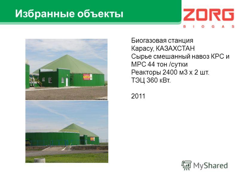 Избранные объекты Биогазовая станция Карасу, КАЗАХСТАН Сырье смешанный навоз КРС и МРС 44 тон /сутки Реакторы 2400 м3 х 2 шт. ТЭЦ 360 кВт. 2011