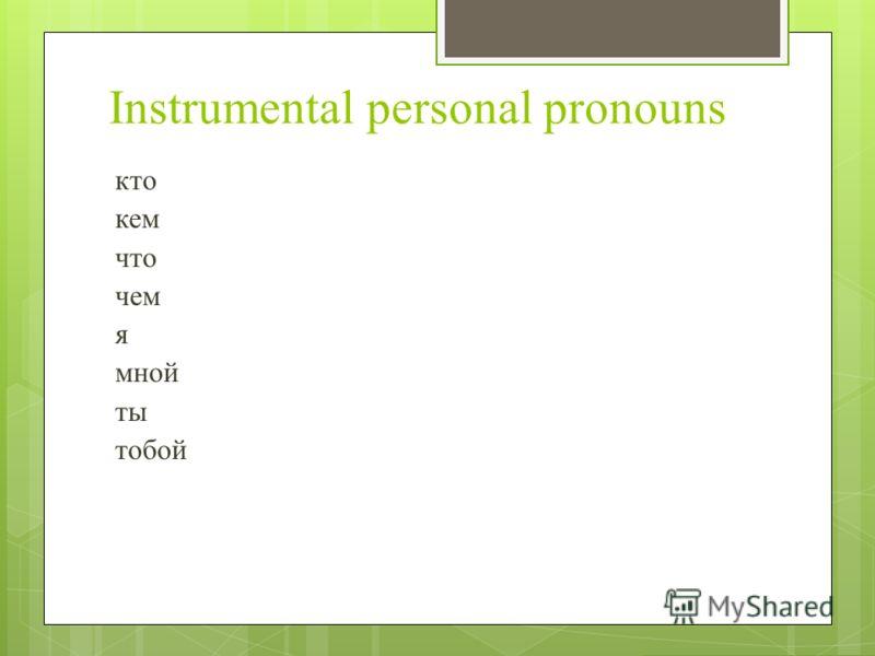 Instrumental personal pronouns кто кем что чем я мной ты тобой