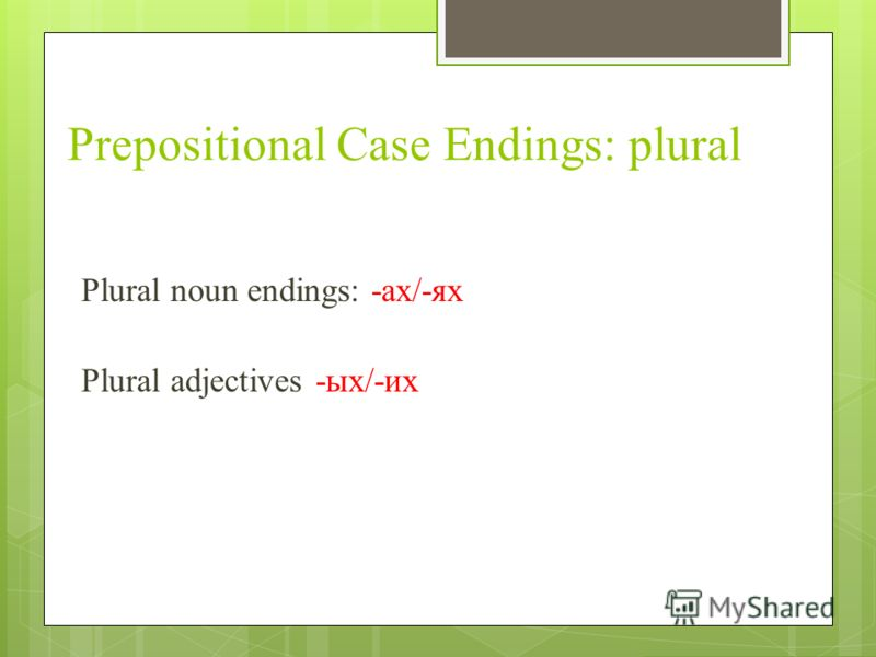 Prepositional Case Endings: plural Plural noun endings: -ах/-ях Plural adjectives -ых/-их