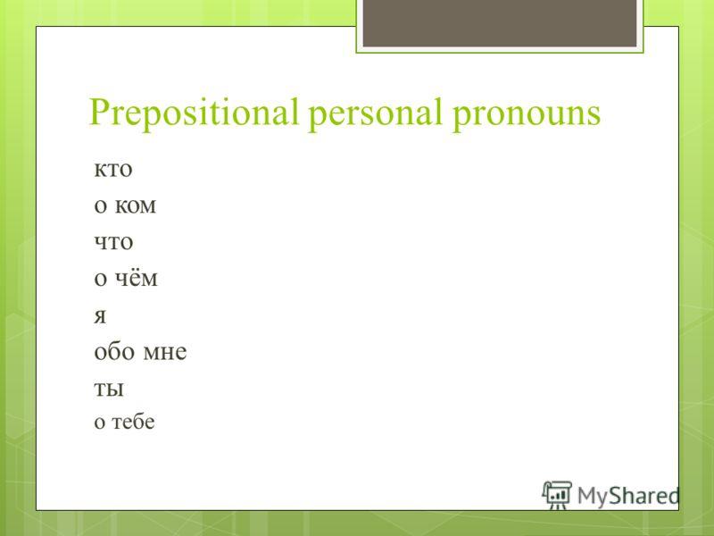 Prepositional personal pronouns кто о ком что о чём я обо мне ты о тебе