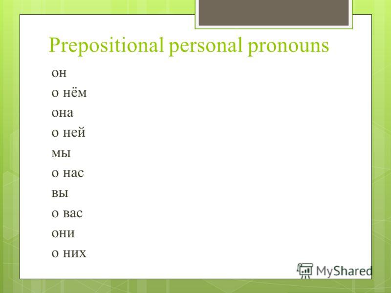 Prepositional personal pronouns он о нём она о ней мы о нас вы о вас они о них