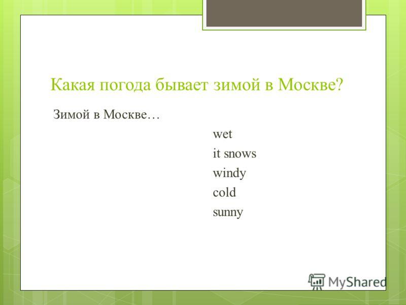 Какая погода бывает зимой в Москве? Зимой в Москве… wet it snows windy cold sunny