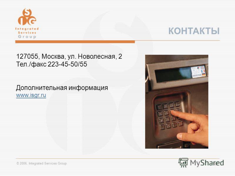 © 2006, Integrated Services Group 16 КОНТАКТЫ 127055, Москва, ул. Новолесная, 2 Тел./факс 223-45-50/55 Дополнительная информация www.isgr.ru