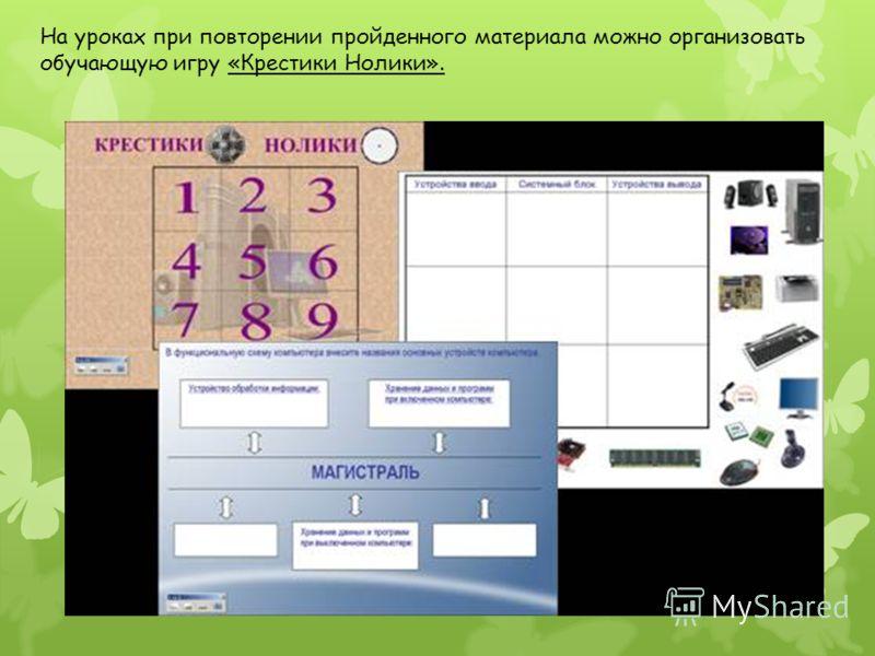 На уроках при повторении пройденного материала можно организовать обучающую игру «Крестики Нолики».