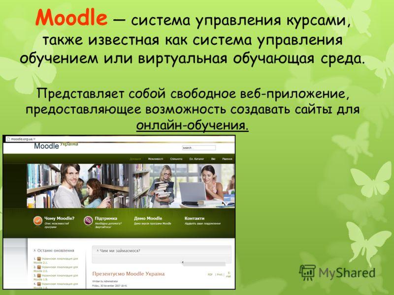 Moodle система управления курсами, также известная как система управления обучением или виртуальная обучающая среда. Представляет собой свободное веб-приложение, предоставляющее возможность создавать сайты для онлайн-обучения.