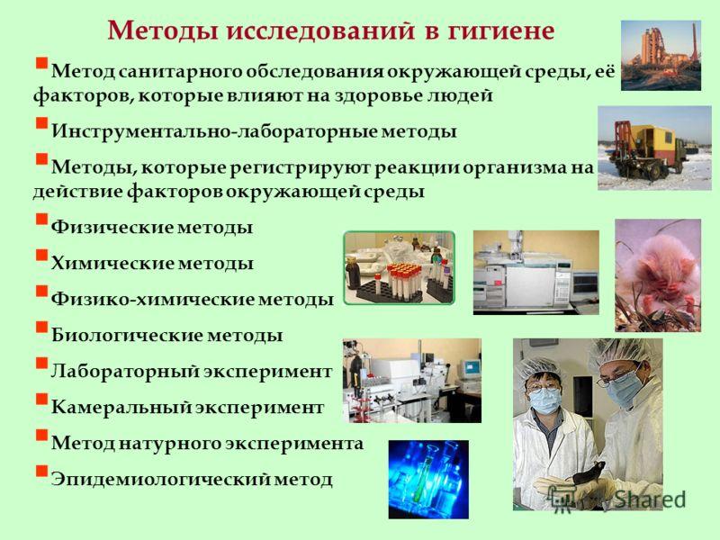 Методы исследований в гигиене Метод санитарного обследования окружающей среды, её факторов, которые влияют на здоровье людей Инструментально-лабораторные методы Методы, которые регистрируют реакции организма на действие факторов окружающей среды Физи