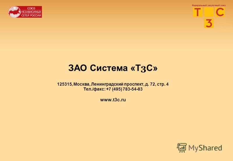 Федеральный закупочный союз ЗАО Система «Т 3 С» 125315, Москва, Ленинградский проспект, д. 72, стр. 4 Тел./факс: +7 (495) 783-54-83 www.t3c.ru