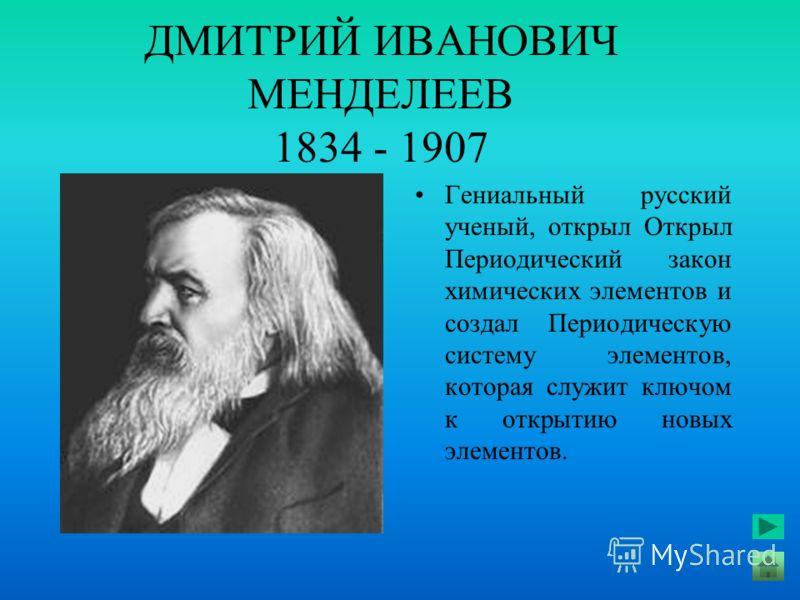 С 1785 г. Он установил состав аммиака, синильной кислоты, сероводорода. Изучение свойств двух последних соединений привело его к выводу о возможности существования бескислородных кислот. В середине 1780 - х гг. Бертолле разработал способ беления поло
