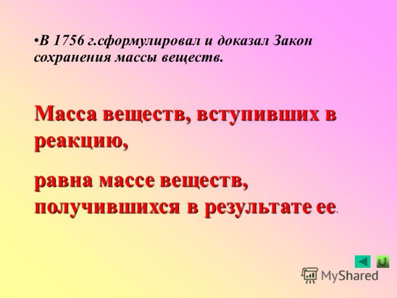 Ломоносов известен также как автор книг по металлургии, как талантливый инженер и педагог. Талантливому крестьянскому сыну удалось поступить в Москве в Славянско- греко- латинскую академию. В год её окончания (1735) Ломоносов, как один из лучших учен
