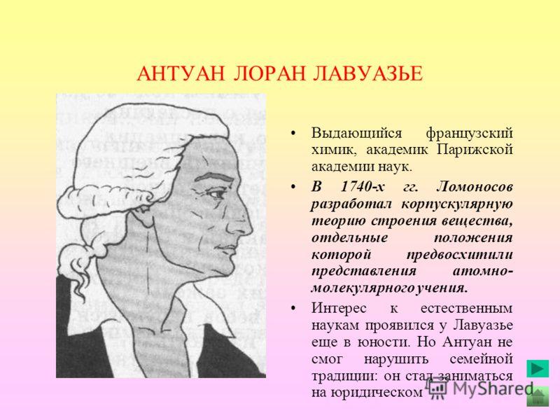 В 1756 г.сформулировал и доказал Закон сохранения массы веществ. Масса веществ, вступивших в реакцию, равна массе веществ, получившихся в результате ее равна массе веществ, получившихся в результате ее.