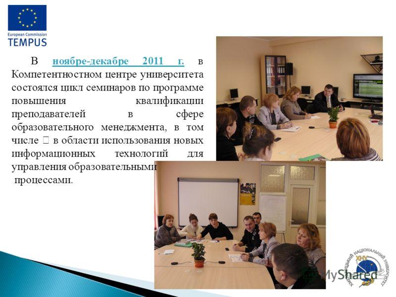 В ноябре-декабре 2011 г. в Компетентностном центре университета состоялся цикл семинаров по программе повышения квалификации преподавателей в сфере образовательного менеджмента, в том числе – в области использования новых информационных технологий дл