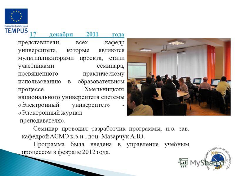 17 декабря 2011 года представители всех кафедр университета, которые являются мультипликаторами проекта, стали участниками семинара, посвященного практическому использованию в образовательном процессе Хмельницкого национального университета системы «