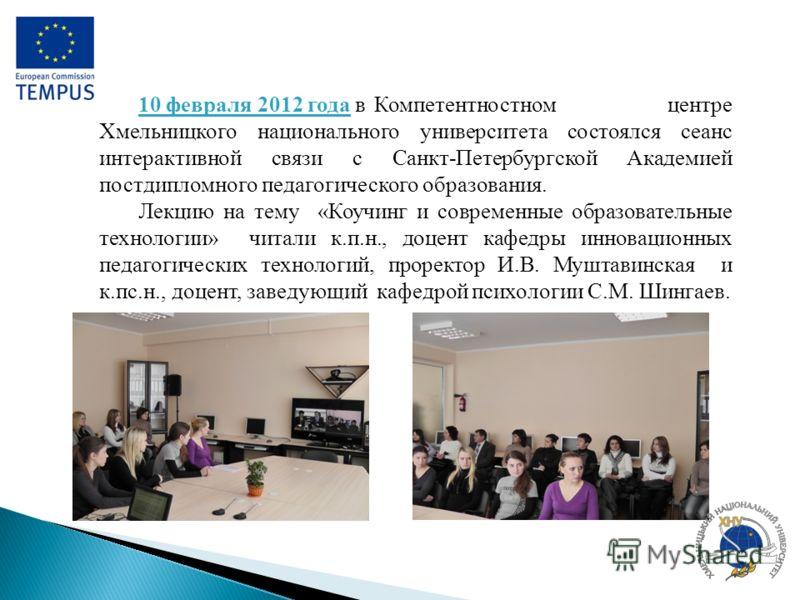 10 февраля 2012 года в Компетентностном центре Хмельницкого национального университета состоялся сеанс интерактивной связи с Санкт-Петербургской Академией постдипломного педагогического образования. Лекцию на тему «Коучинг и современные образовательн