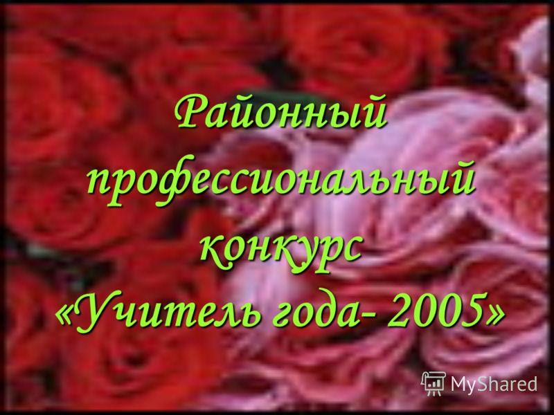 Районный профессиональный конкурс «Учитель года- 2005»