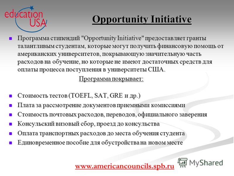 Opportunity Initiative Программа стипендий