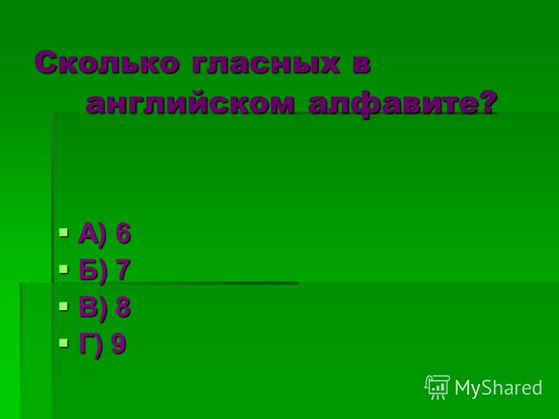 Сколько гласных в английском алфавите? А) 6 А) 6 Б) 7 Б) 7 В) 8 В) 8 Г) 9 Г) 9