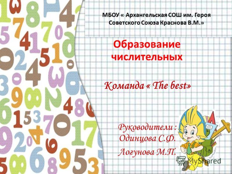 Образование числительных Команда « The best» Руководители : Одинцова С.Ф. Логунова М.П.
