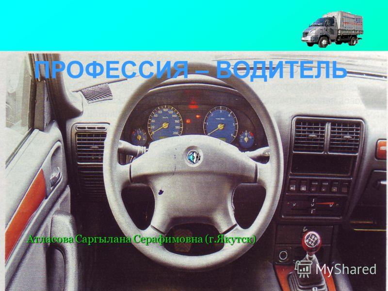 ПРОФЕССИЯ – ВОДИТЕЛЬ Атласова Саргылана Серафимовна (г.Якутск)