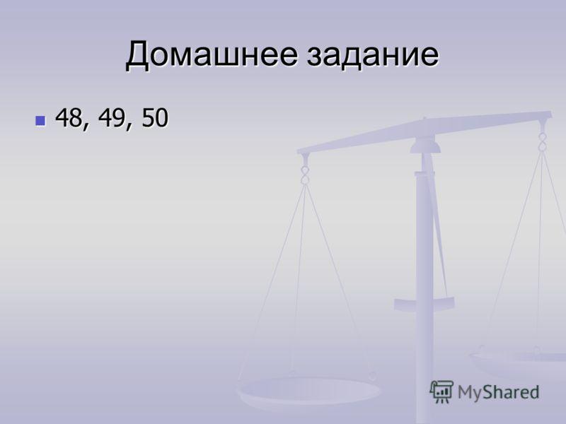 Домашнее задание 48, 49, 50 48, 49, 50