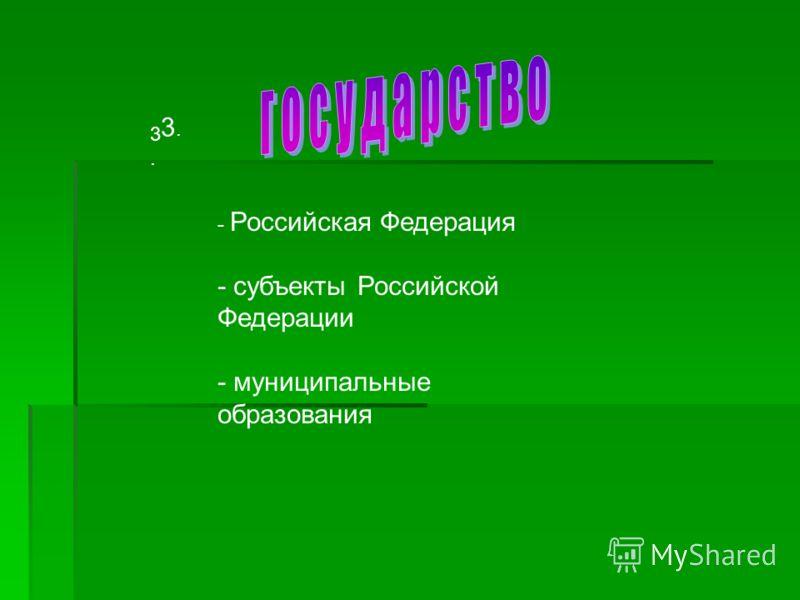 3.3. 3.3. - Российская Федерация - субъекты Российской Федерации - муниципальные образования