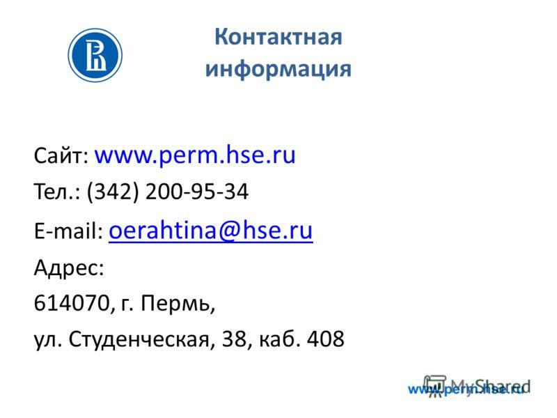 Контактная информация Сайт: www.perm.hse.ru Тел.: (342) 200-95-34 E-mail: oerahtina@hse.ru oerahtina@hse.ru Адрес: 614070, г. Пермь, ул. Студенческая, 38, каб. 408
