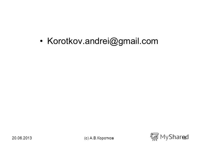20.06.2013(с) А.В.Коротков16 Korotkov.andrei@gmail.com