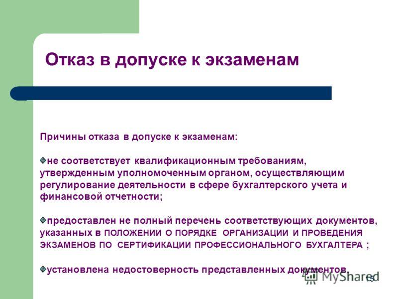 Перечень документов для регистрации на экзамен (Документы размещены на сайте http://777.kazprom.net ) заявление установленного образца (приложение 1); анкета установленной формы (приложение 2); нотариально заверенные копии документов, подтверждающие