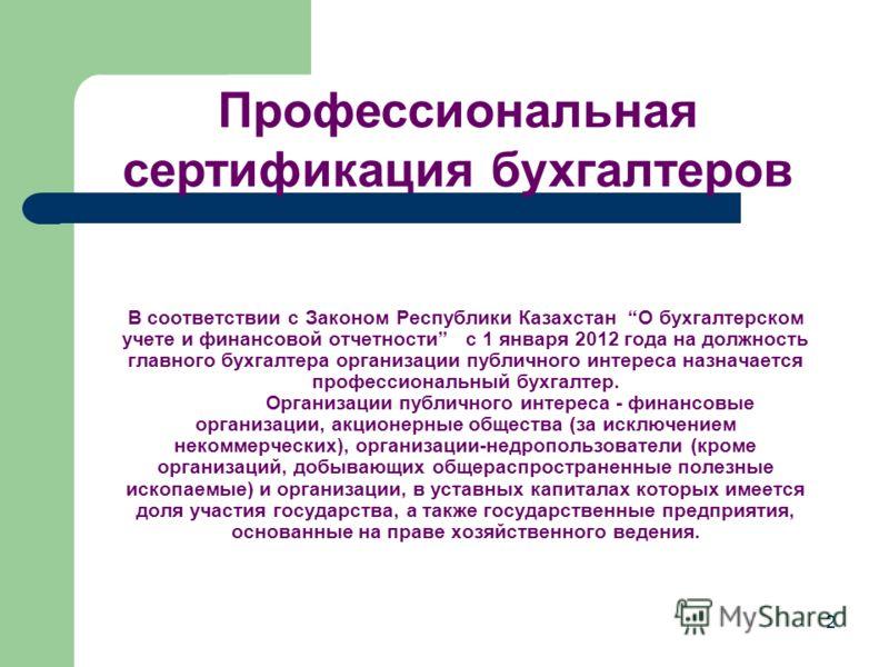 ТОО «Институт Бухгалтеров & Аудиторов» Информация о профессиональной сертификации