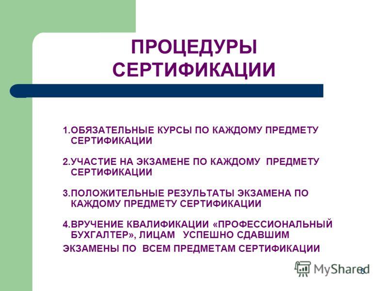 Квалификационные требования, предъявляемые к профессиональным бухгалтерам (Приказ Министра финансов Республики Казахстан от 13 декабря 2007года 455) Образование: высшее экономическое Опыт работы : в бухгалтерской, экономической, финансовой, аудиторск