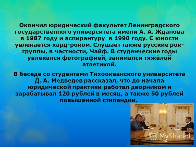 Окончил юридический факультет Ленинградского государственного университета имени А. А. Жданова в 1987 году и аспирантуру в 1990 году. С юности увлекается хард-роком. Слушает также русские рок- группы, в частности, Чайф. В студенческие годы увлекался