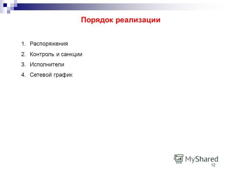12 Порядок реализации 1.Распоряжения 2.Контроль и санкции 3.Исполнители 4.Сетевой график