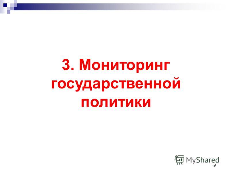 16 3. Мониторинг государственной политики