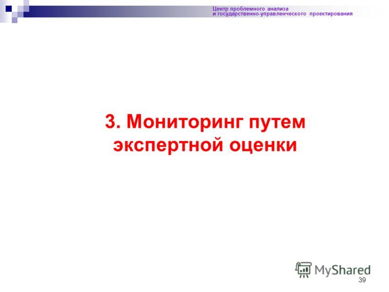 39 Центр проблемного анализа и государственно-управленческого проектирования 3. Мониторинг путем экспертной оценки