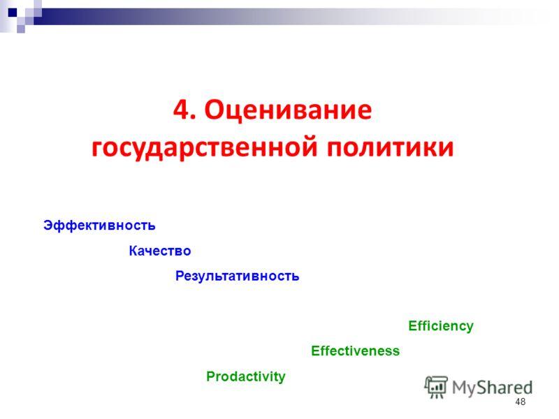 48 4. Оценивание государственной политики Эффективность Качество Результативность Efficiency Effectiveness Prodactivity
