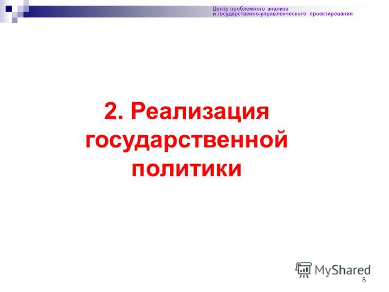 8 Центр проблемного анализа и государственно-управленческого проектирования 2. Реализация государственной политики