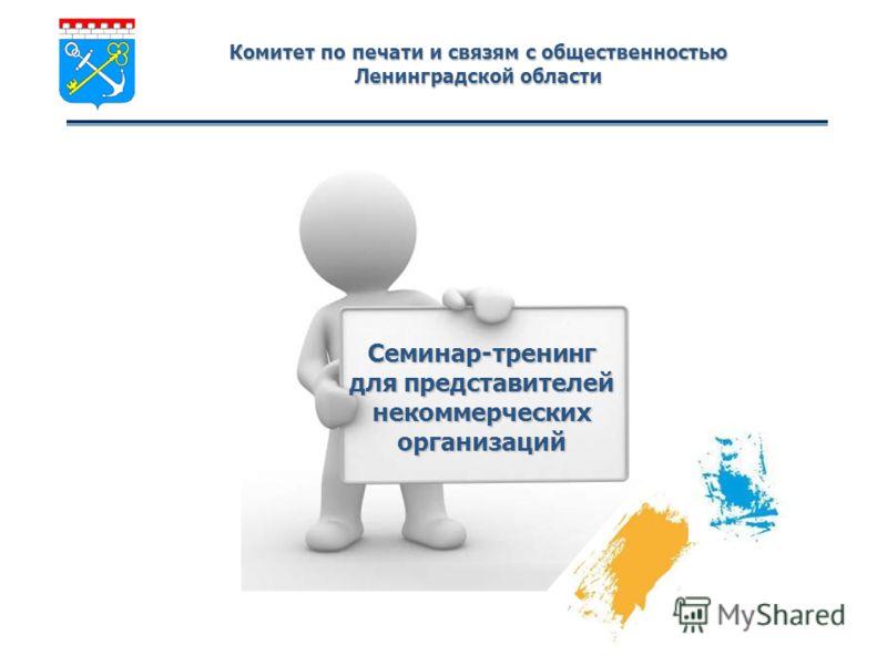 Комитет по печати и связям с общественностью Ленинградской области Семинар-тренинг для представителей некоммерческих организаций