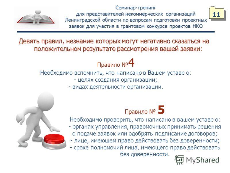 Семинар-тренинг для представителей некоммерческих организаций Ленинградской области по вопросам подготовки проектных заявок для участия в грантовом конкурсе проектов НКО Девять правил, незнание которых могут негативно сказаться на положительном резул