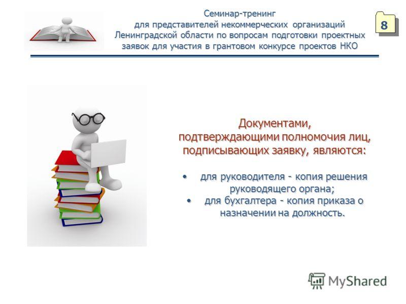 Семинар-тренинг для представителей некоммерческих организаций Ленинградской области по вопросам подготовки проектных заявок для участия в грантовом конкурсе проектов НКО Документами, подтверждающими полномочия лиц, подписывающих заявку, являются: для